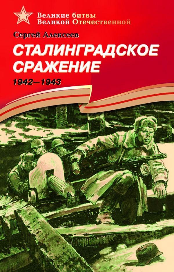 Сталинградское сражение (1942–1943). Алексеев