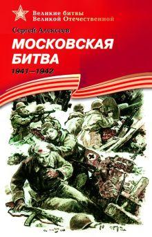Московская битва (1941–1942).