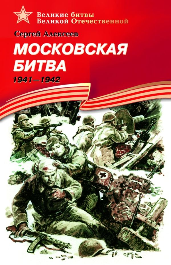 Московская битва (1941–1942). Алексеев
