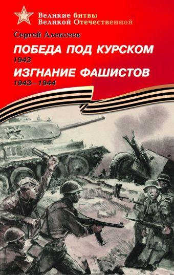 Победа под Курском (1943). Изгнание фашистов (1943–1944) Алексеев