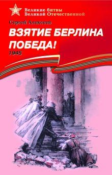 Взятие Берлина. Победа! (1945).