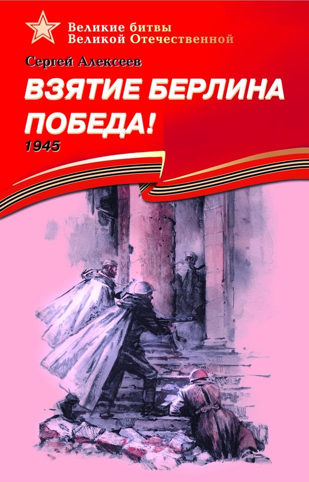 Алексеев - Взятие Берлина. Победа! (1945). обложка книги