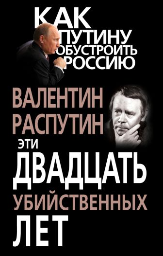 Распутин В.Г., Кожемяко В.С. - Эти двадцать убийственных лет обложка книги