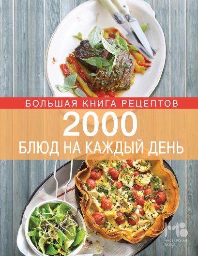 2000 блюд на каждый день - фото 1