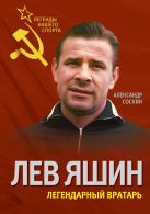 Соскин А.М. - Лев Яшин. Легендарный вратарь' обложка книги