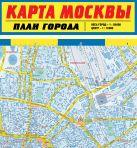 Деев С.В. - Карта Москвы. План города' обложка книги