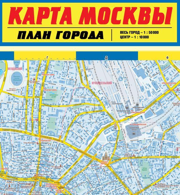 Карта Москвы. План города Деев С.В.