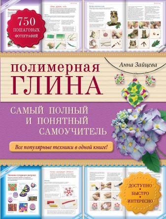 Анна Зайцева - Полимерная глина: самый полный и понятный самоучитель обложка книги