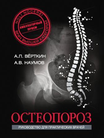 Вёрткин А.Л. - Остеопороз обложка книги
