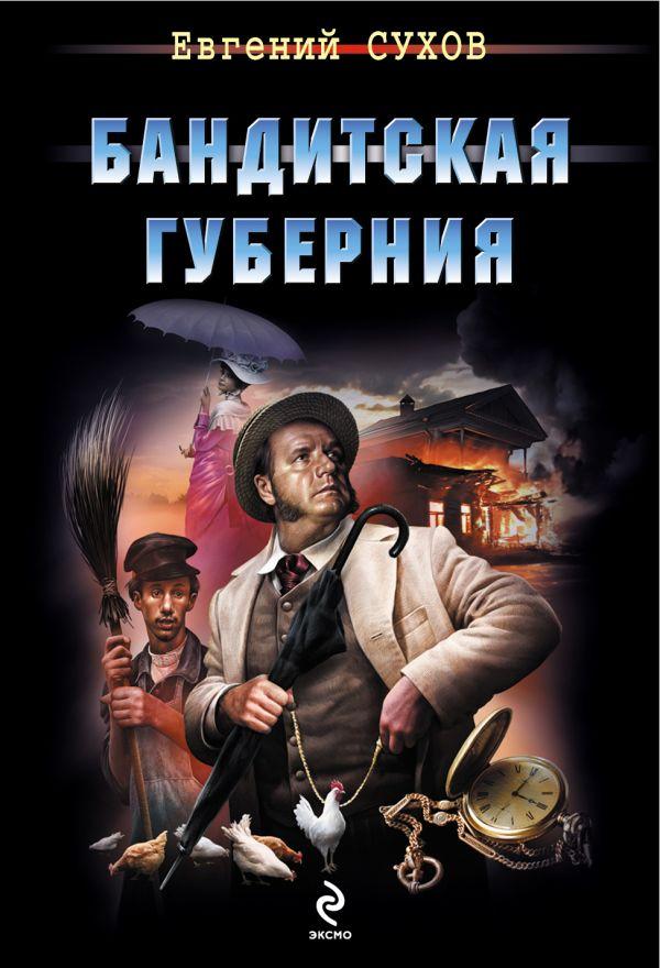 Бандитская губерния Сухов Е.