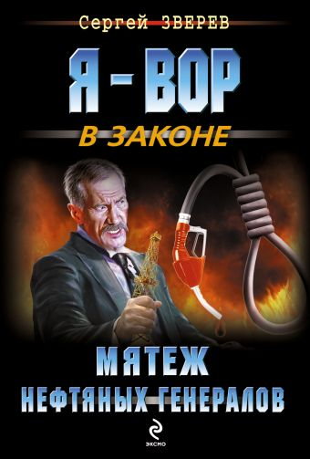 Мятеж нефтяных генералов Зверев С.И.