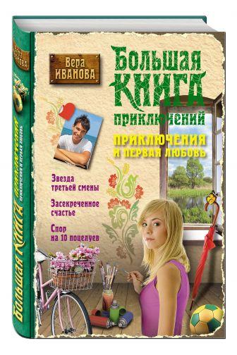 Вера Иванова - Приключения и первая любовь обложка книги