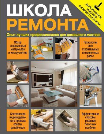 Школа ремонта (издание исправленное и дополненное)