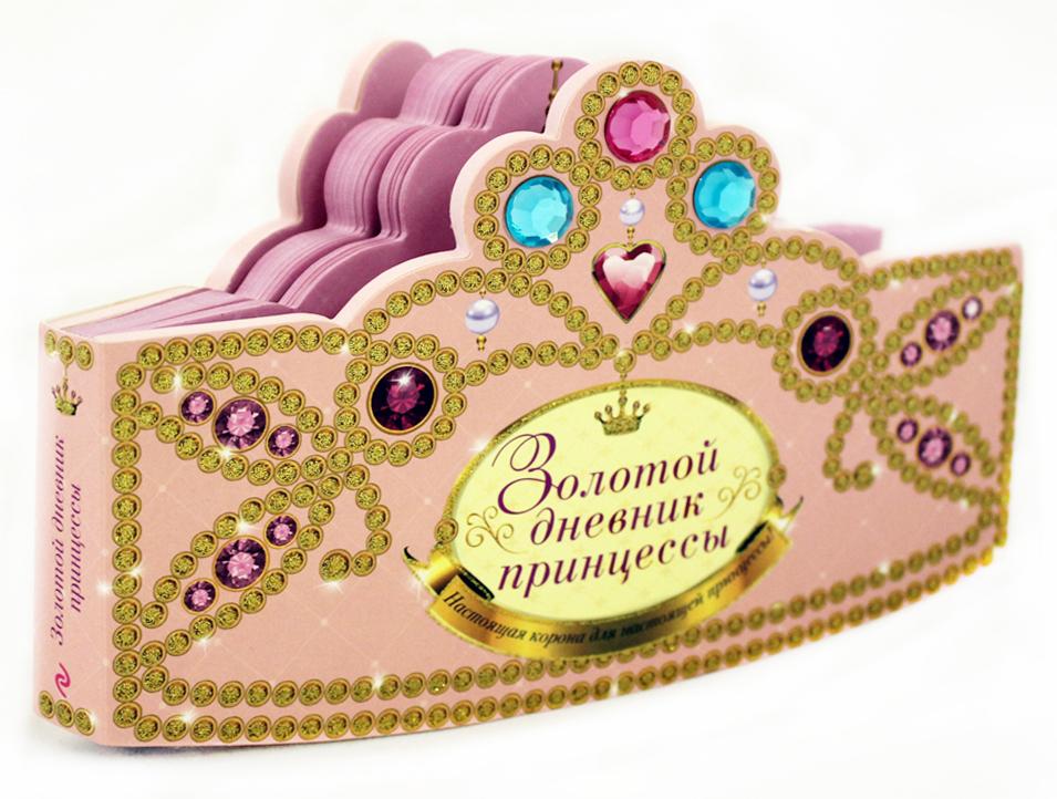 Золотой дневник принцессы (с вырубкой в форме короны, со стразами, глиттером) серебряный дневник принцессы