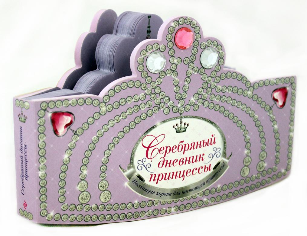 Серебряный дневник принцессы (с вырубкой в форме короны, со стразами, глиттером) клавиатура для ноутбука russian keyboard for asus x301 x301a x301s x301k asus x 301 x301a x301s x301k ru ru keyboard for asus x301 x301a x301s x301k