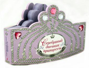Серебряный дневник принцессы (с вырубкой в форме короны, со стразами, глиттером)