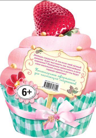 Сладкий дневник девочки (с вырубкой в виде пирожного)