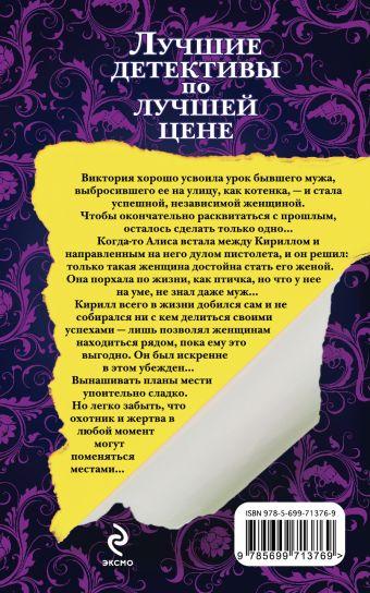 Улыбка пересмешника Михалкова Е.