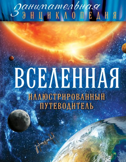 Вселенная: иллюстрированный путеводитель - фото 1