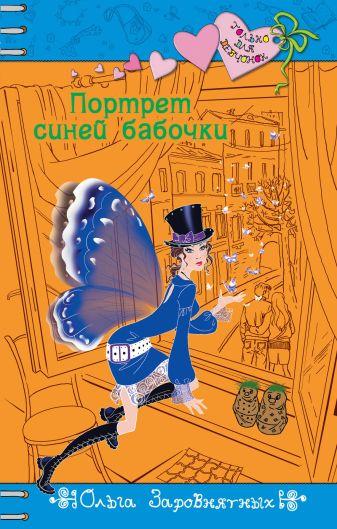 Заровнятных О. - Портрет синей бабочки обложка книги
