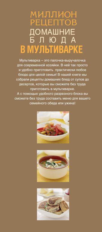Домашние блюда в мультиварке Кугаевский В., Чемякин В.