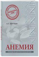 Верткин А.Л., Ховасова Н.О., Ларюшкина Е.Д. - Анемия: Руководство для практических врачей' обложка книги