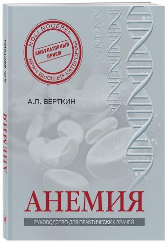 Анемия: Руководство для практических врачей Верткин А.Л., Ховасова Н.О., Ларюшкина Е.Д.