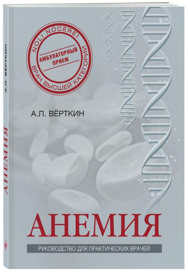 Верткин Аркадий Львович: Анемия: Руководство для практических врачей