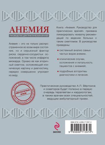 Анемия: Руководство для практических врачей Верткин А.Л., Ховасова Н.О., Ларюшкина Е.Д., Шамаева К.И.