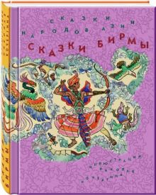 Сказки народов Азии. В 3 книгах. Книга 3. Сказки Бирмы