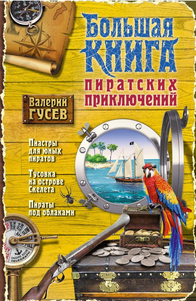 Гусев В.Б. - Большая книга пиратских приключений обложка книги