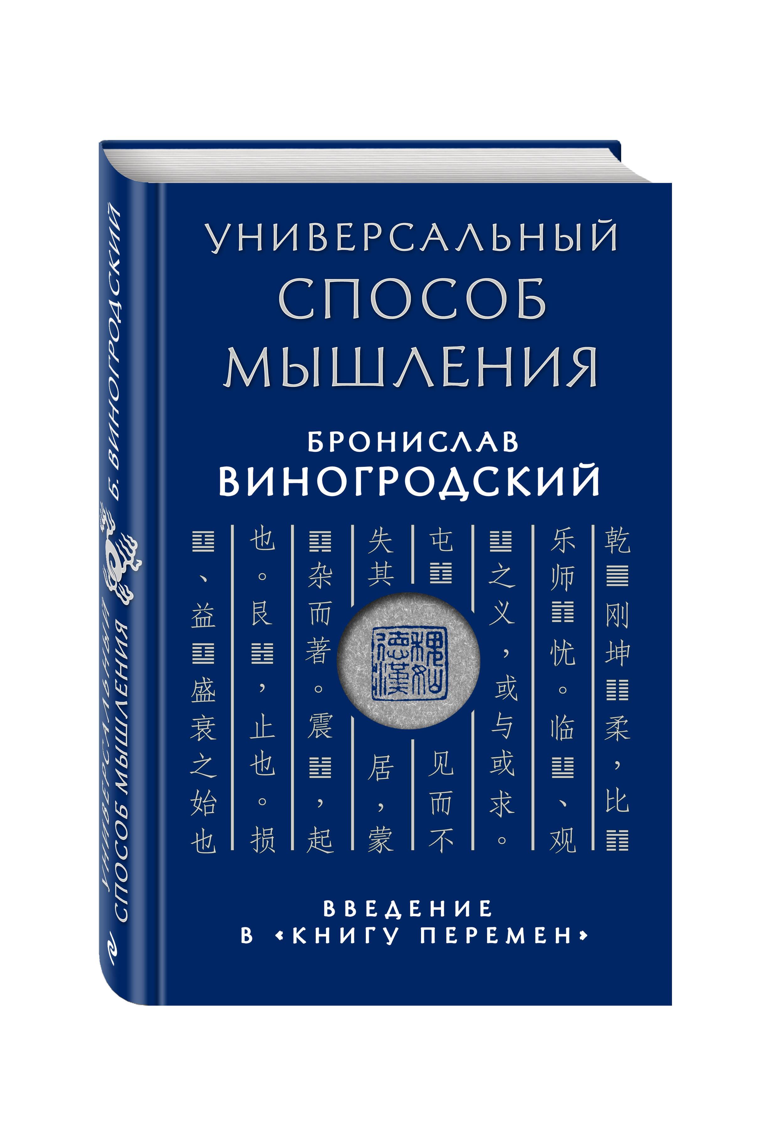 """Бронислав Виногродский Универсальный способ мышления. Введение в """"Книгу Перемен"""""""