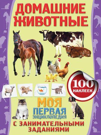 Аксенова А. - Домашние животные обложка книги