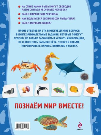 Морские обитатели Аксенова А.