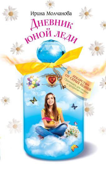 Дневник юной леди Молчанова И.