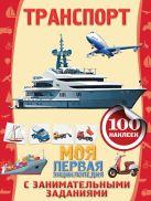 Анна Аксёнова - Транспорт' обложка книги