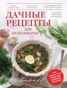 - Дачные рецепты для мультиварки' обложка книги