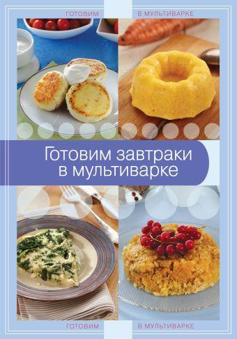 Готовим завтраки в мультиварке