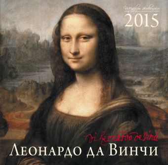 Леонардо да Винчи. Календарь настенный на 2015 год