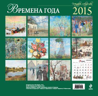 Времена года. Шедевры мировой живописи. Календарь настенный на 2015 год