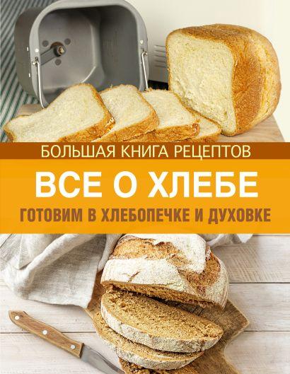 Все о хлебе. Готовим в хлебопечке и духовке (книга+Кулинарная бумага Saga) - фото 1