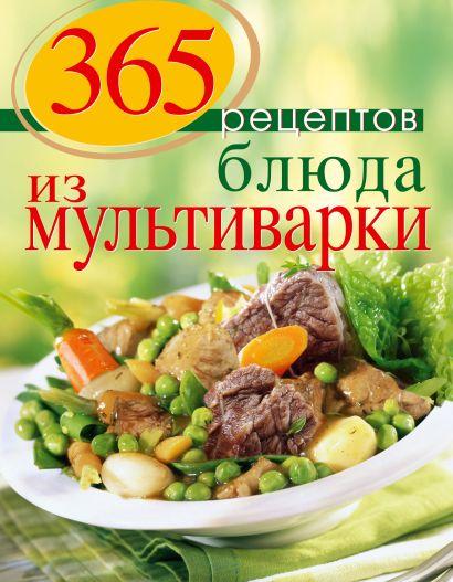 365 рецептов. Блюда из мультиварки (2-е изд) (книга+Кулинарная бумага Saga) - фото 1