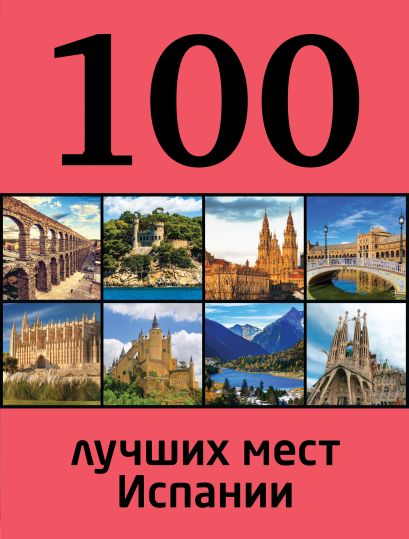 100 лучших мест Испании - фото 1