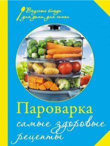 Пароварка. Самые здоровые рецепты (книга+Кулинарная бумага Saga)