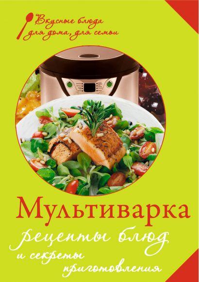 Мультиварка. Рецепты блюд и секреты приготовления (книга+Кулинарная бумага Saga) - фото 1