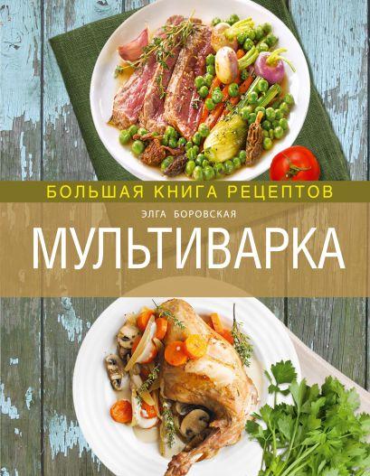 Мультиварка. Большая книга рецептов (2-е изд.) (книга+Кулинарная бумага Saga) - фото 1