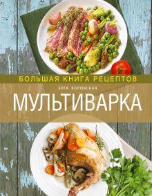 Мультиварка. Большая книга рецептов (2-е изд.) (книга+Кулинарная бумага Saga)