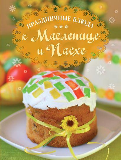 Праздничные блюда к Масленице и Пасхе (книга+Кулинарная бумага Saga) - фото 1