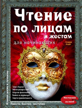 Атай Е.Г., Дайняк О.А. - Чтение по лицам и жестам для начинающих обложка книги