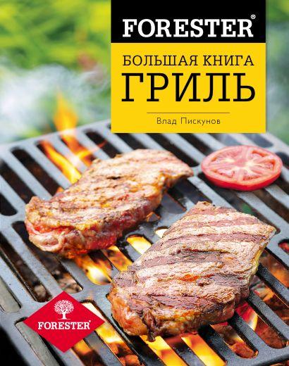 Forester. Большая книга. Гриль (книга+кулинарная бумага Saga) - фото 1